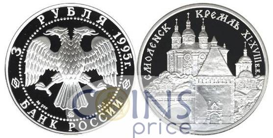 russia_new/3-rubles-1995-mmd-8513