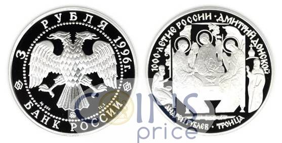 russia_new/3-rubles-1996-lmd-8465