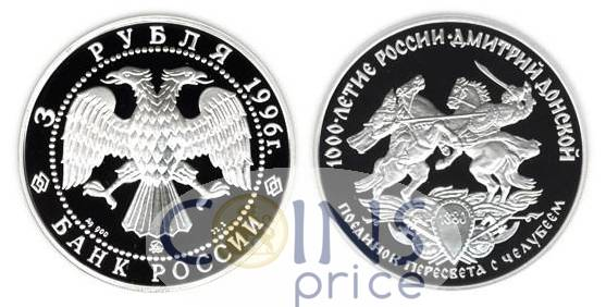 russia_new/3-rubles-1996-lmd-8468
