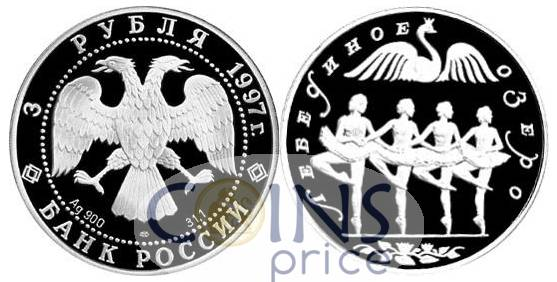 russia_new/3-rubles-1997-lmd-8408