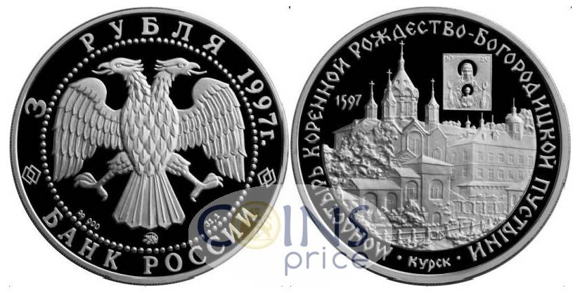 russia_new/3-rubles-1997-mmd-8414