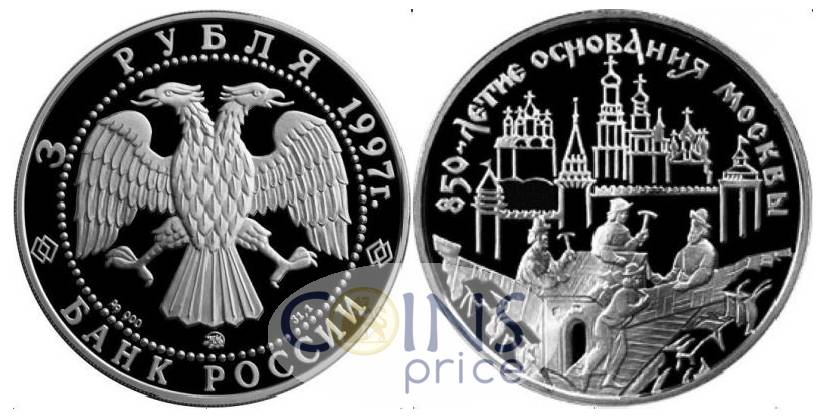 russia_new/3-rubles-1997-mmd-8417