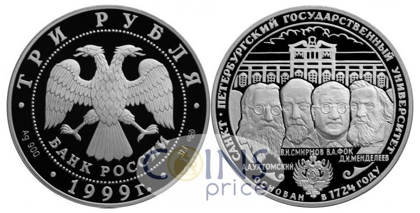 russia_new/3-rubles-1999-spmd-8353