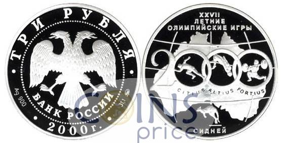 russia_new/3-rubles-2000-mmd-8317