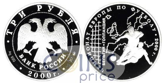 russia_new/3-rubles-2000-mmd-8318
