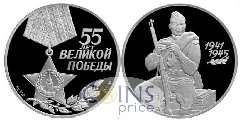 russia_new/3-rubles-2000-spmd-8319