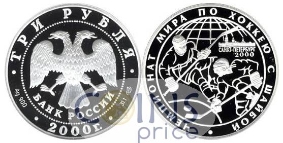 russia_new/3-rubles-2000-spmd-8320