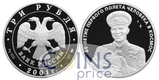 russia_new/3-rubles-2001-mmd-8287