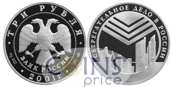 russia_new/3-rubles-2001-spmd-8290