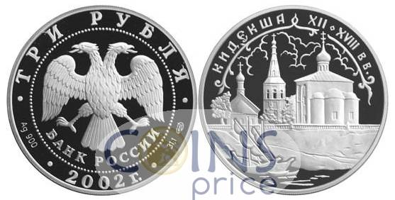 russia_new/3-rubles-2002-spmd-8248