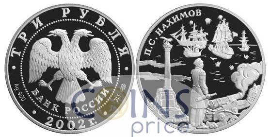russia_new/3-rubles-2002-spmd-8251