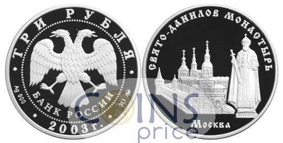 russia_new/3-rubles-2003-mmd-8206