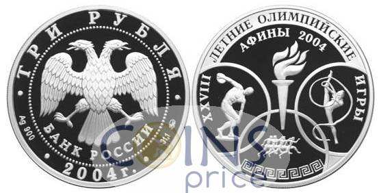 russia_new/3-rubles-2004-mmd-8158