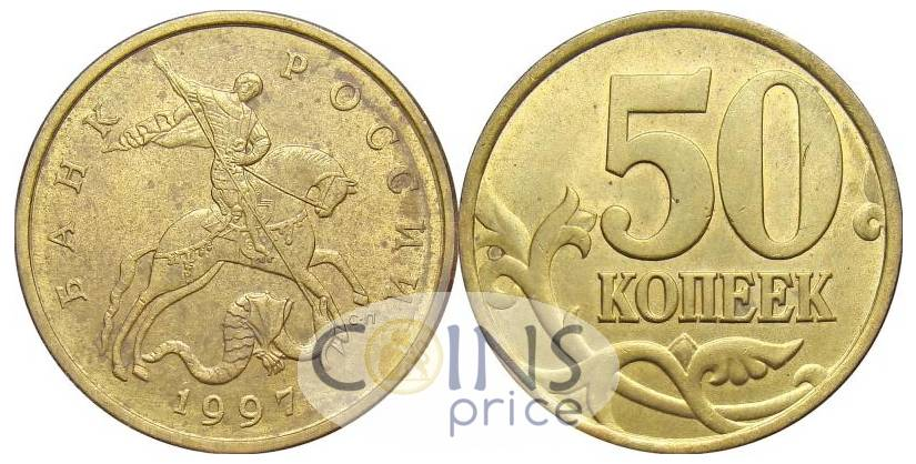 russia_new/50-kopeek-1997-sp-7138