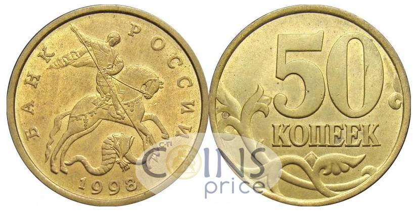 russia_new/50-kopeek-1998-sp-7121