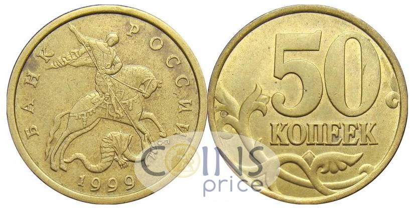 russia_new/50-kopeek-1999-sp-7105