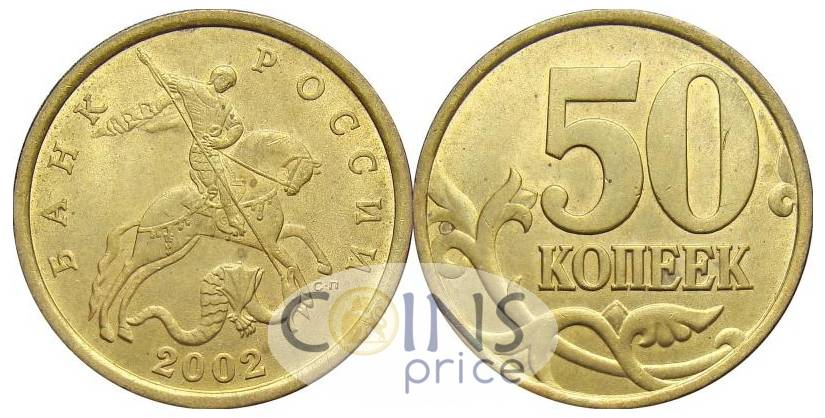 russia_new/50-kopeek-2002-sp-7065