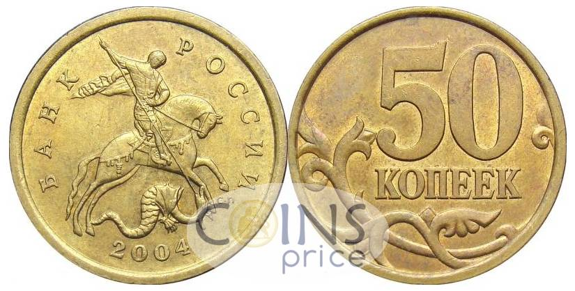 russia_new/50-kopeek-2004-sp-7032