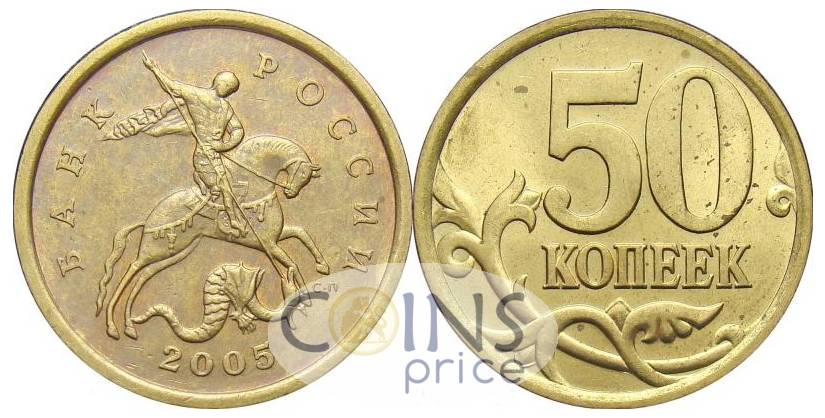russia_new/50-kopeek-2005-sp-7014