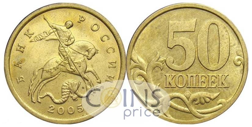 russia_new/50-kopeek-2005-sp-7015