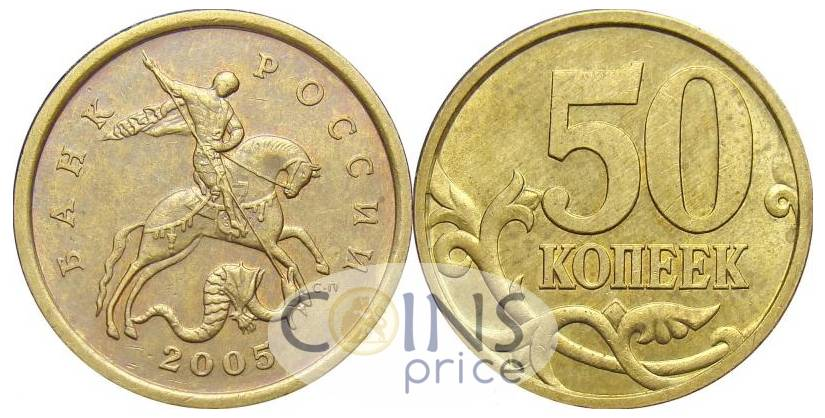 russia_new/50-kopeek-2005-sp-7016