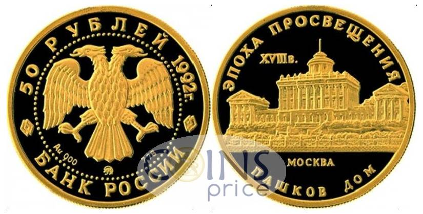 russia_new/50-rubles-1992-mmd-8624