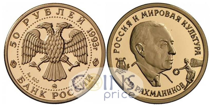 russia_new/50-rubles-1993-mmd-8584