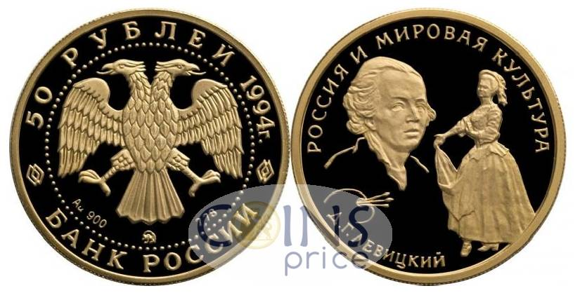 russia_new/50-rubles-1994-mmd-8537