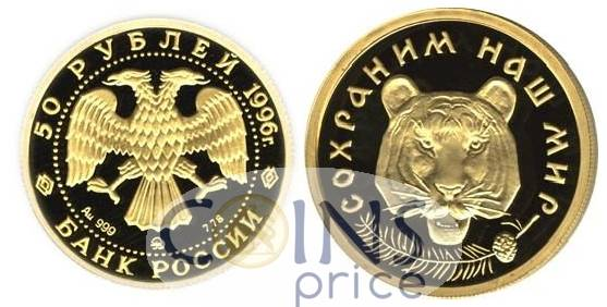 russia_new/50-rubles-1996-mmd-8454