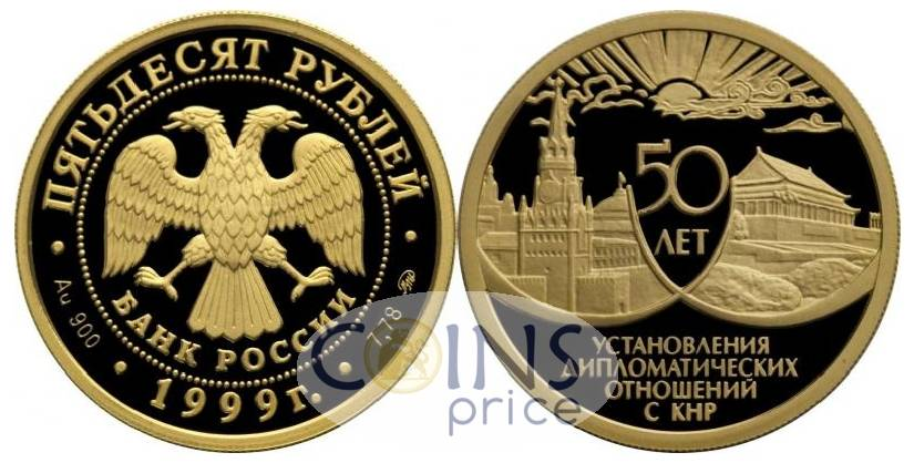 russia_new/50-rubles-1999-mmd-8335