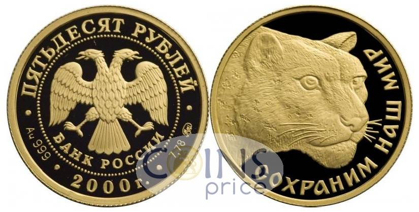 russia_new/50-rubles-2000-mmd-8303