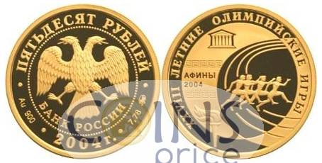 russia_new/50-rubles-2004-mmd-8142