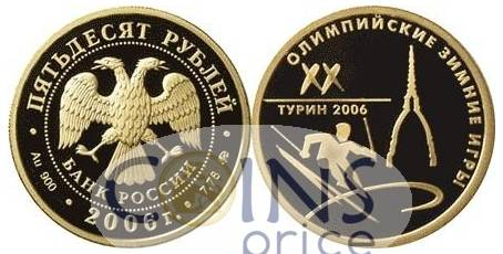 russia_new/50-rubles-2006-mmd-8045