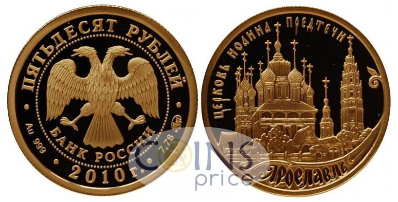 russia_new/50-rubles-2010-mmd-7861