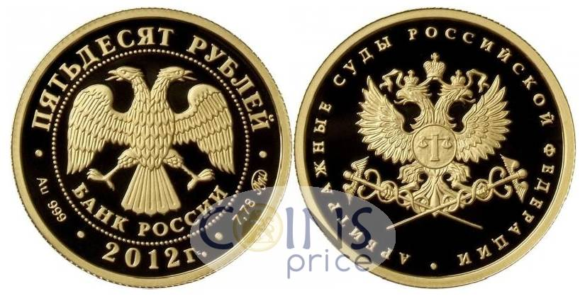 russia_new/50-rubles-2012-mmd-7747