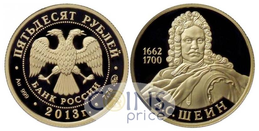 russia_new/50-rubles-2013-mmd-7689