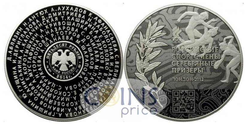 russia_new/50-rubles-2014-mmd-7612
