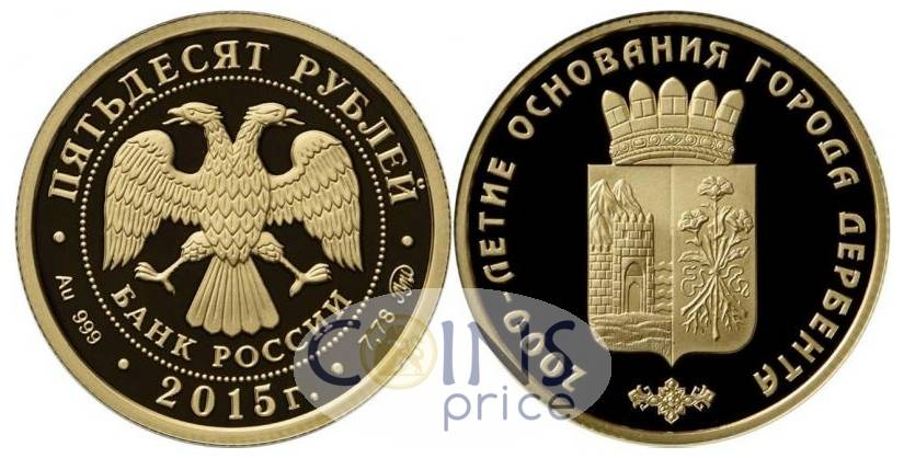russia_new/50-rubles-2015-mmd-7524