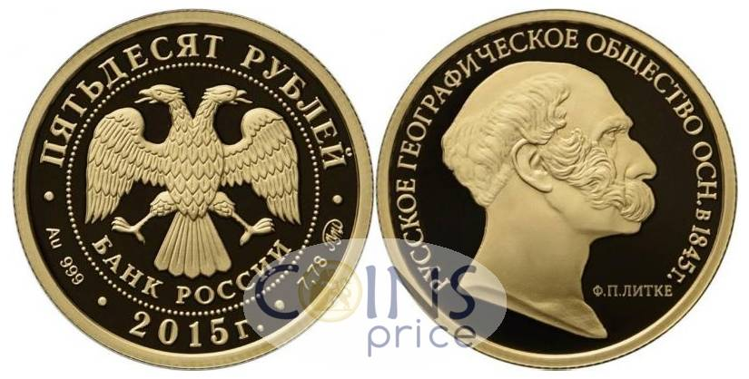 russia_new/50-rubles-2015-mmd-7525