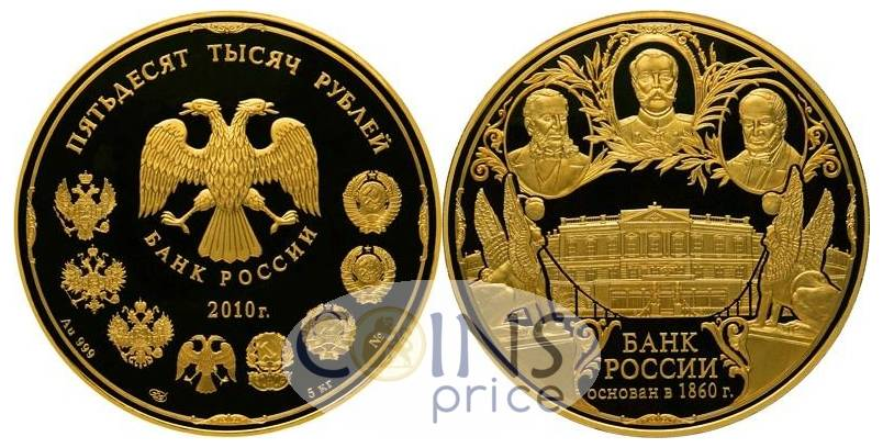 russia_new/50000-rubles-2010-spmd-7845