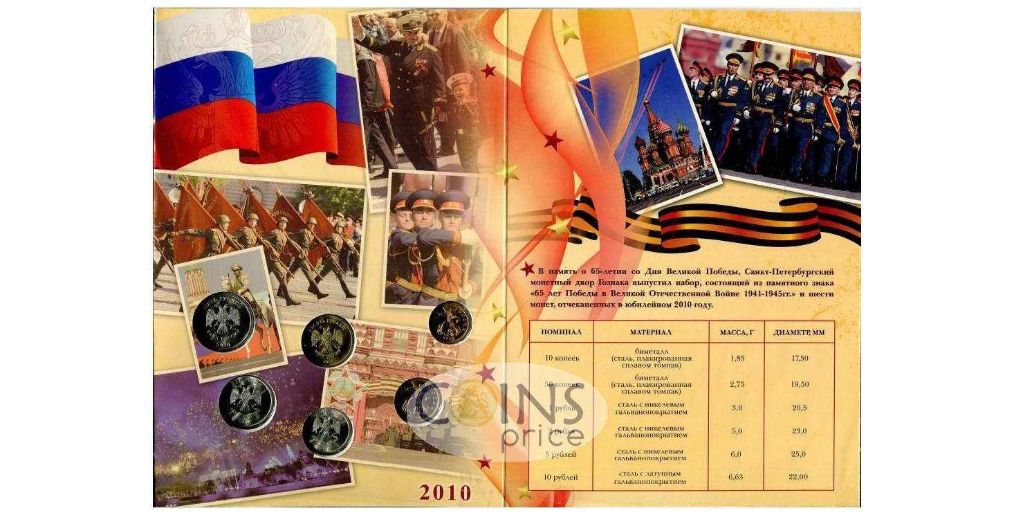 russia_new/nabor-65-let-pobedy-2010-spmd-8645